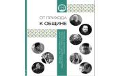 Синодальный отдел по благотворительности издал книгу «От прихода к общине»