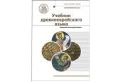 В серии «Учебник бакалавра теологии» вышло новое пособие по древнееврейскому языку для духовных школ