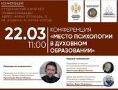 В Москве пройдет конференция «Место психологии в духовном образовании»