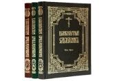 Издательство Московской Патриархии выпустило «Великопостный служебник» в 3-х частях