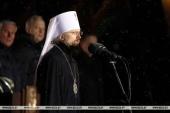 Патриарший экзарх всея Беларуси принял участие в республиканском митинге-реквиеме, приуроченном к 78-й годовщине хатынской трагедии