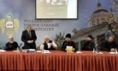 В Москве прошла конференция «Место психологии в духовном образовании»