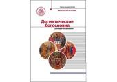 В серии «Учебник бакалавра теологии» вышел учебник «Догматическое богословие» протоиерея Олега Давыденкова