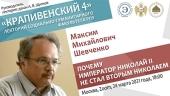 Заседание научного лектория «Крапивенский 4» было посвящено обсуждению развития Российского государства на рубеже XIX-XX веков