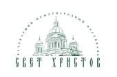 Завершаются прослушивания первого этапа фестиваля архиерейских хоров Русской Православной Церкви «Свет Христов»