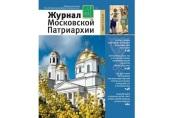 Вышел в свет третий номер «Журнала Московской Патриархии» за 2021 год