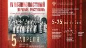 В Москве пройдет IV Великопостный хоровой фестиваль