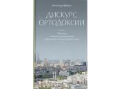Книга А.В. Щипкова «Дискурс ортодоксии» стала лауреатом премии «Лучшие книги и издательства года — 2020»