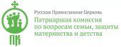 Заявление Патриаршей комиссии по вопросам семьи в связи с отказом иностранных заказчиков от детей, рожденных от суррогатных матерей в Санкт-Петербурге