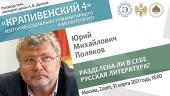 Очередное заседание научного лектория «Крапивенский 4» было посвящено обсуждению проблем современной русской литературы
