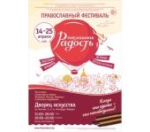 Пасхальный фестиваль «Радость» пройдет в Минске с 14 по 25 апреля
