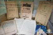 В Гомеле открылась выставка «Духовная сокровищница», посвященная 90-летию «Журнала Московской Патриархии»