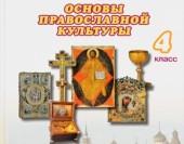 Камчатской епархией совместно с краевым Институтом развития образования создан комплект материалов по модулю «Основы православной культуры»