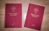 В Португалии впервые издан православный молитвослов на португальском языке