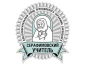 На конкурс «Серафимовский учитель — 2020/2021» поступило рекордное количество заявок