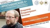 На очередном заседании научного лектория «Крапивенский 4» обсудили тему «Православие и капитализм»