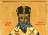 Тропарь, кондак и молитва священномученику Никите, епископу Орехово-Зуевскому