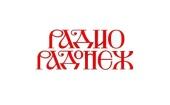 Поздравление Святейшего Патриарха Кирилла по случаю 30-летия православной радиостанции «Радонеж»