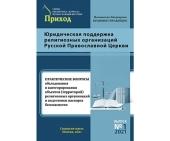 Вышел сборник «Практические вопросы обследования и категорирования объектов (территорий) религиозных организаций и подготовки паспорта безопасности»