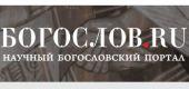 Обновлен состав редакционного совета портала Богослов.ru