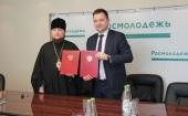 Подписано соглашение о сотрудничестве между Синодальным отделом по делам молодежи и Федеральным агентством по делам молодежи