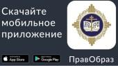 Вышло мобильное приложение для участников ХХIХ Международных образовательных чтений