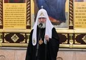 Святейший Патриарх Кирилл возглавил церемонию вручения наград клирикам Московской епархии и сотрудникам Московской Патриархии