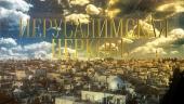 В Великую Среду на телеканале «Культура» состоится показ нового документального фильма об Иерусалимской Церкви