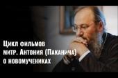 Управляющий делами Украинской Православной Церкви создал цикл фильмов о новомучениках