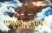 Телеканал «Культура» покажет новый документальный фильм о Польской Православной Церкви