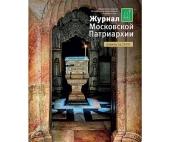Вышел в свет четвертый номер «Журнала Московской Патриархии» за 2021 год