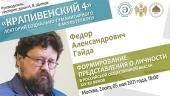 На заседании научного лектория «Крапивенский 4» представлен доклад о понимании личности в российской мысли XIX-XX веков