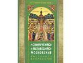 В Издательстве Московской Патриархии вышла книга «Новомученики и исповедники Московские. Восточное викариатство»