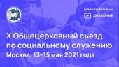 Видеообращение Святейшего Патриарха Кирилла к участникам X Общецерковного съезда по социальному служению
