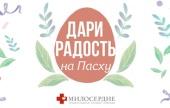 Православная служба помощи «Милосердие» собрала для своих подопечных к Пасхе около 15 тысяч подарков
