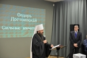 Митрополит Волоколамский Иларион принял участие в открытии выставки к 200-летию Ф.М. Достоевского