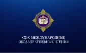 В рамках ХХIХ Международных образовательных чтений пройдет конференция «Образование и просвещение: актуальные задачи Русской Православной Церкви и ее соработников»