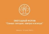 В Минске прошел первый форум «Семья: сегодня, завтра и всегда»