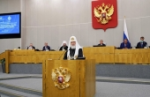 Выступление Святейшего Патриарха Кирилла на IX Парламентских встречах в Государственной Думе РФ