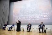 В Москве прошла международная конференция «Церковь и казачество: соработничество на благо Отечества»