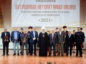 Лауреатами Патриаршей литературной премии 2021 года стали Мушни Ласуриа, Владимир Малягин и Андрей Убогий