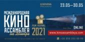 В сети Интернет стартовал фестиваль «Международная киноассамблея на Днепре», организованный Днепропетровской епархией