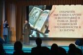 Глава Томской митрополии открыл выставку картин и фотографий «Томск православный»