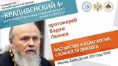 На заседании научного лектория «Крапивенский 4» обсудили вопросы взаимодействия пастырства и психологии