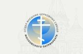 Поздравления с 75-летием ОВЦС направили Предстоятели и иерархи Поместных Православных Церквей