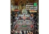 Вышел в свет пятый номер «Журнала Московской Патриархии» за 2021 год