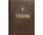 В Издательстве Московской Патриархии вышел очередной тираж книги Типикон