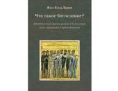 Вышла в свет новая книга православного патролога Жана-Клода Ларше «Что такое богословие? Методология православного богословия в его практике и преподавании»