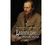 Вышла в свет книга «Евангелие Достоевского» митрополита Волоколамского Илариона