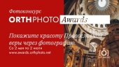 Интернет-проект Orthphoto.net проводит международный конкурс православной фотографии OrthPhoto Awards